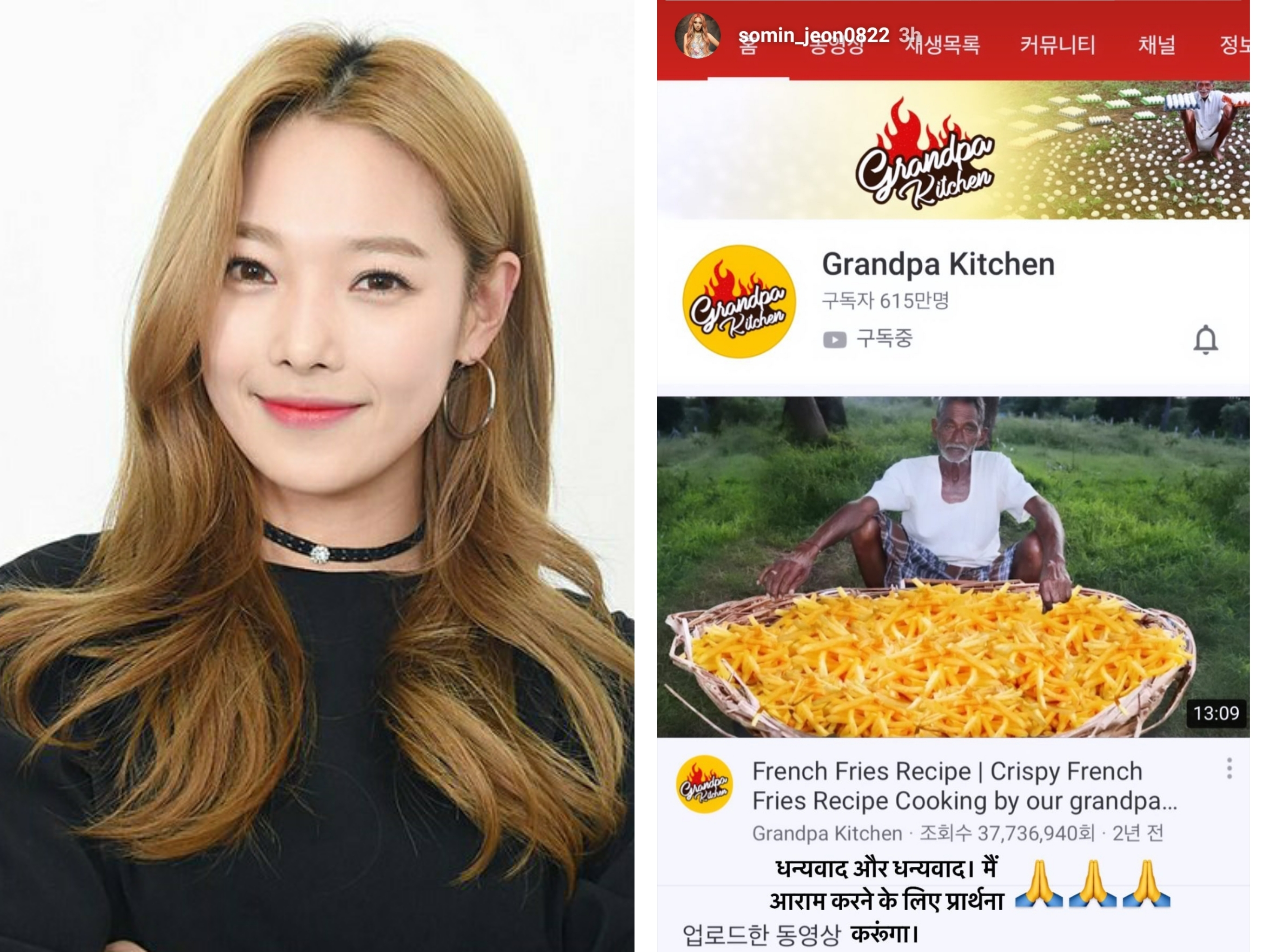 K-Pop Idol Pays Respect To Late Indian